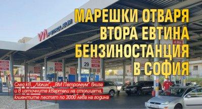 Първо в Lupa.bg: Марешки отваря втора евтина бензиностанция в София