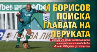 И Борисов поиска главата на Перуката