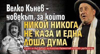 Велко Кънев – човекът, за който никой никога не каза и една лоша дума