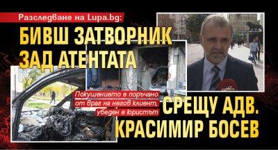 Разследване на Lupa.bg: Бивш затворник зад атентата срещу адв. Красимир Босев
