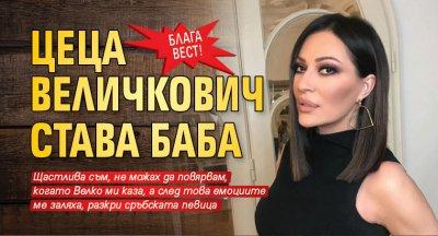 Блага вест! Цеца Величкович става баба