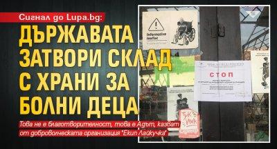 Сигнал до Lupa.bg: Държавата затвори склад с храни за болни деца