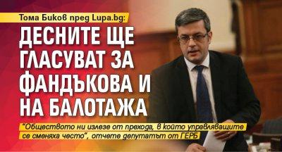Тома Биков пред Lupa.bg: Десните ще гласуват за Фандъкова и на балотажа