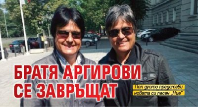 Братя Аргирови се завръщат