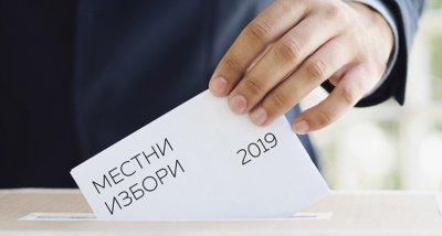 11% от българите готови да продадат гласа си