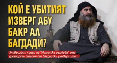 Кой е убитият изверг Абу Бакр ал Багдади?
