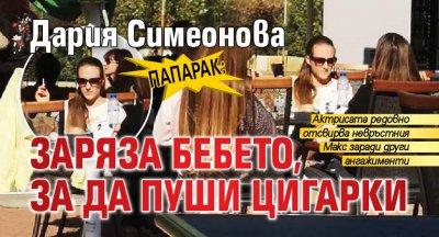 ПАПАРАК: Дария Симеонова заряза бебето, за да пуши цигарки