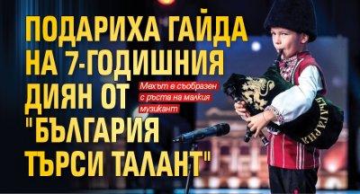 """Подариха гайда на 7-годишния Диян от """"България търси талант"""""""