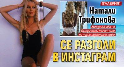 Натали Трифонова се разголи в инстаграм (ГАЛЕРИЯ)
