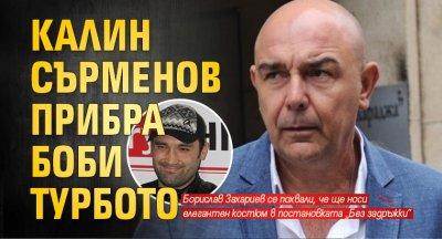 Калин Сърменов прибра Боби Турбото