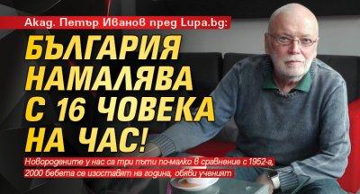 Акад. Петър Иванов пред Lupa.bg: България намалява с 16 човека на час!