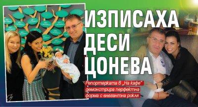 Изписаха Деси Цонева