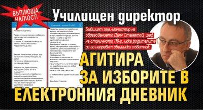 ВЪПИЮЩА НАГЛОСТ! Училищен директор агитира за изборите в електронния дневник