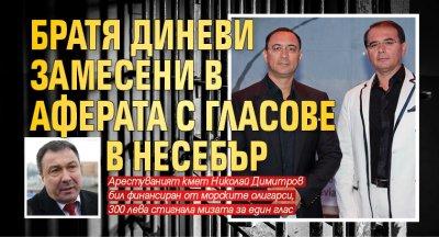 Братя Диневи замесени в аферата с гласове в Несебър