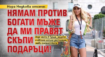 Нора Недкова отсече: Нямам против богати мъже да ми правят скъпи подаръци!