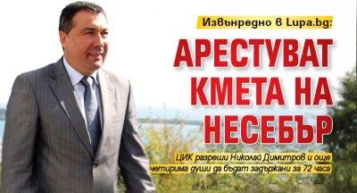 Извънредно в Lupa.bg: Арестуват кмета на Несебър