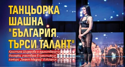 "Танцьорка шашна ""България търси талант"""