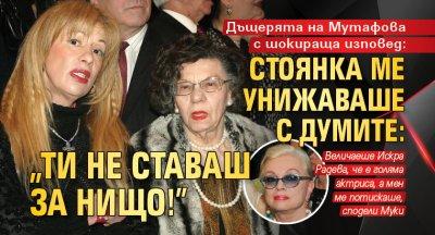 """Дъщерята на Мутафова с шокираща изповед: Стоянка ме унижаваше с думите: """"Ти не ставаш за нищо!"""""""