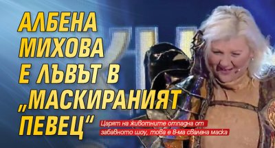 """Албена Михова е Лъвът в """"Маскираният певец"""""""
