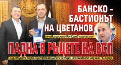 Банско – бастионът на Цветанов, падна в ръцете на БСП