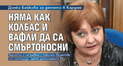 Донка Байкова за детето в Кардам: Няма как колбас и вафли да са смъртоносни