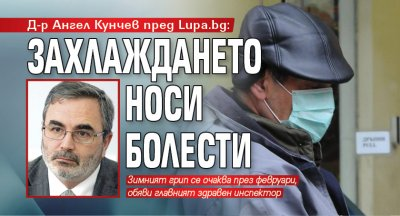 Д-р Ангел Кунчев пред Lupa.bg: Захлаждането носи болести