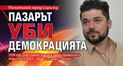 Политолог пред Lupa.bg: Пазарът уби демокрацията