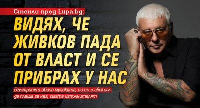 Стенли пред Lupa.bg: Видях, че Живков пада от власт и се прибрах у нас
