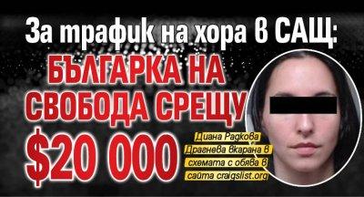 За трафик на хора в САЩ: Българка на свобода срещу $20 000