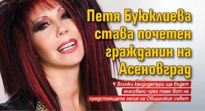 Петя Буюклиева става почетен гражданин на Асеновград
