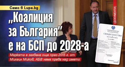 """Само в Lupa.bg: """"Коалиция за България"""" е на БСП до 2028-а (ДОКУМЕНТИ)"""