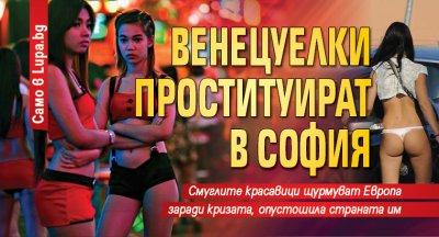 Само в Lupa.bg: Венецуелки проституират в София