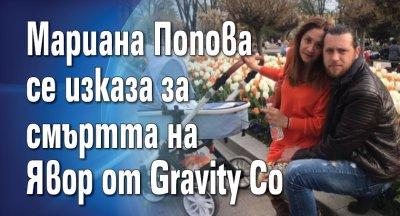 Мариана Попова се изказа за смъртта на Явор от Gravity Co
