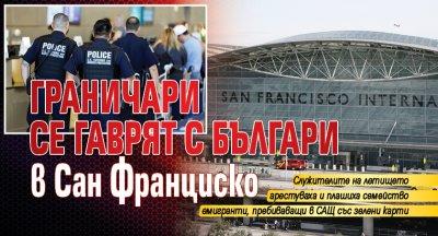 Граничари се гаврят с българи в Сан Франциско