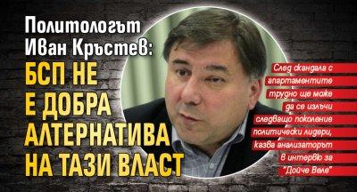 Политологът Иван Кръстев: БСП не е добра алтернатива на тази власт