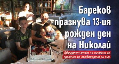 Бареков празнува 13-ия рожден ден на Николай