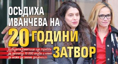 Осъдиха Иванчева на 20 г. затвор (СНИМКИ)