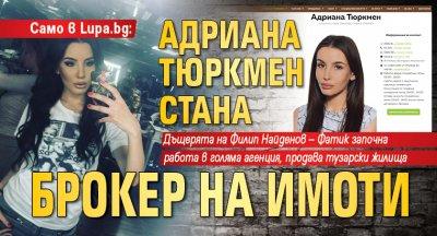 Само в Lupa.bg: Адриана Тюркмен стана брокер на имоти