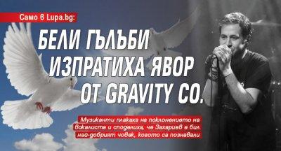 Само в Lupa.bg: Бели гълъби изпратиха Явор от Gravity Co.