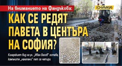На вниманието на Фандъкова: Как се редят павета в центъра на София? (СНИМКИ)