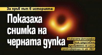 За пръв път в историята: Показаха снимка на черната дупка