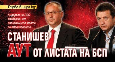 Първо в Lupa.bg: Станишев аут от листата на БСП