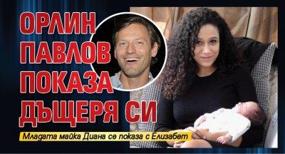 Орлин Павлов показа дъщеря си