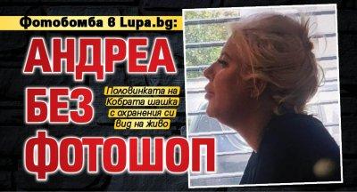 Фотобомба в Lupa.bg: Андреа без фотошоп!