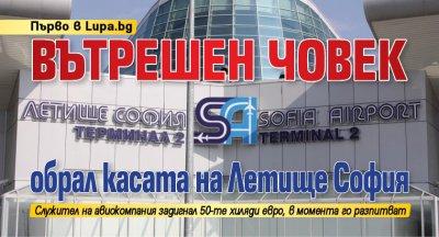 Първо в Lupa.bg: Вътрешен човек обрал касата на Летище София
