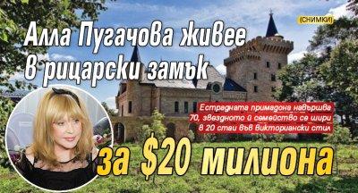 Алла Пугачова живее в рицарски замък за $20 милиона (СНИМКИ)