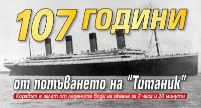 """107 години от потъването на """"Титаник"""""""