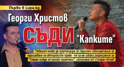 """Първо в Lupa.bg: Георги Христов съди """"Капките"""""""