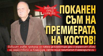Филчев пред Lupa.bg: Поканен съм на премиерата на Костов!