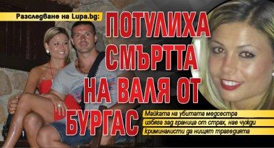 Разследване на Lupa.bg: Потулиха смъртта на Валя от Бургас